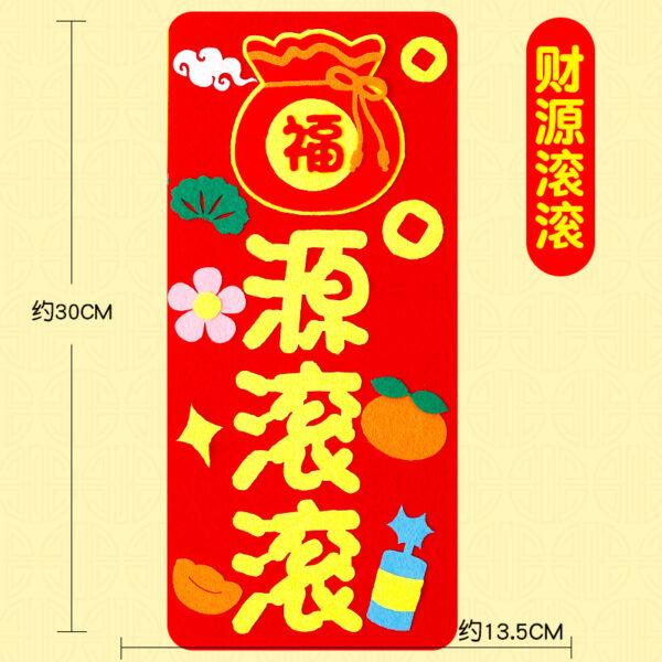 新年不織布春炮仗掛飾DIY材料