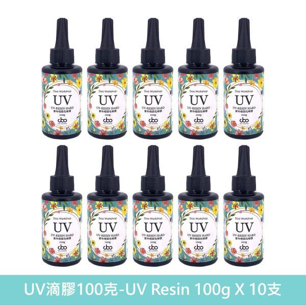 UV滴膠/UV膠 100G X10支