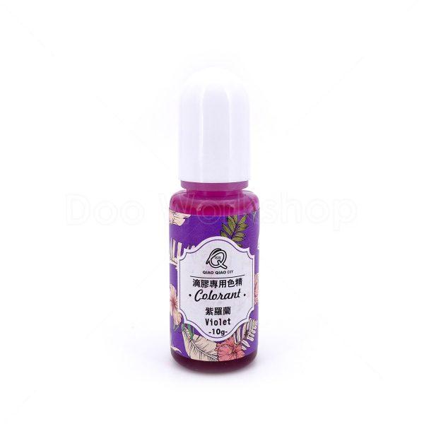 UV膠/AB滴膠色精-紫蘿蘭