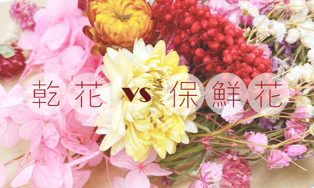 乾花VS保鮮花