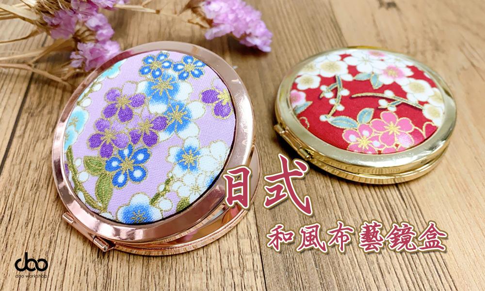 日式和風布藝鏡盒