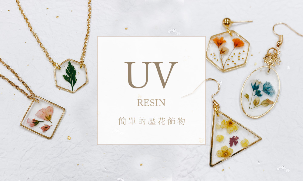 UV膠-簡單的壓花飾物