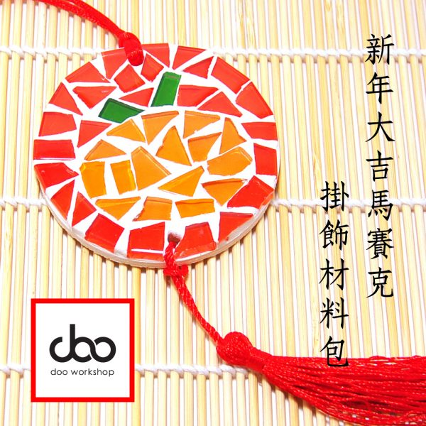 新年大吉馬賽克掛飾材料包