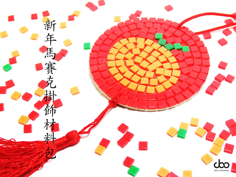 新年馬賽克掛飾材料包
