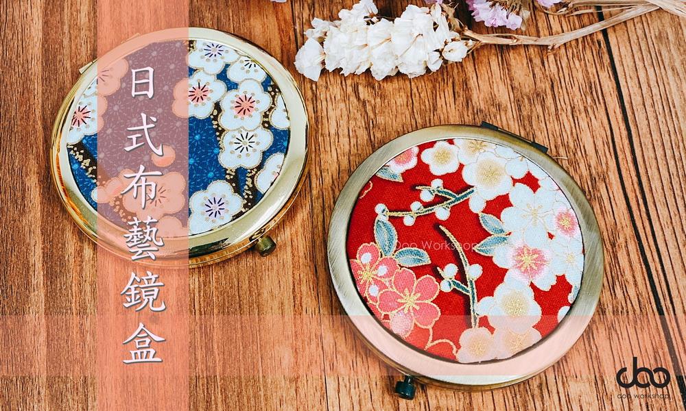 日式布藝鏡盒