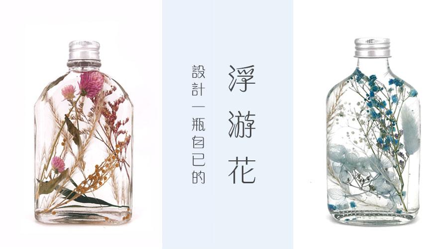 設計一瓶自己的浮游花!