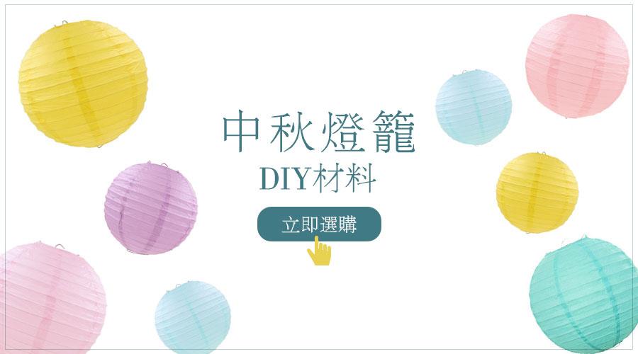 中秋燈籠DIY材料