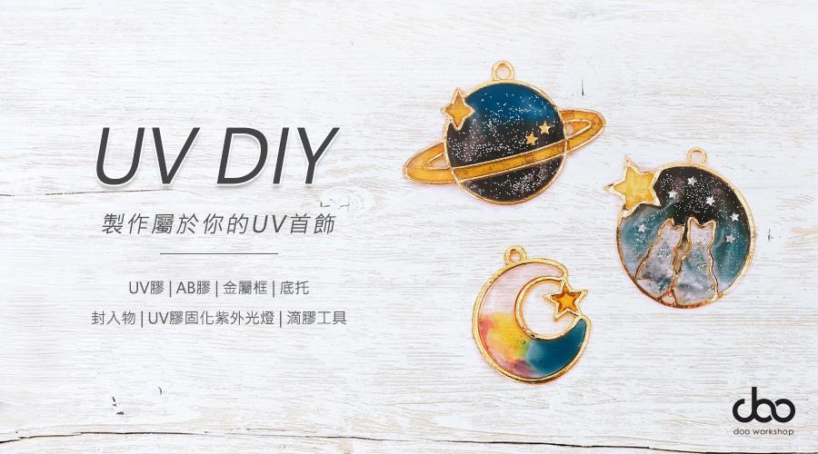 UV DIY
